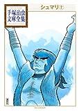 シュマリ 2 (手塚治虫文庫全集 BT 26)