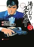 湯けむりスナイパーPART3 (3) (マンサンコミックス)