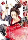 蝶獣戯譚Ⅱ 1 (SPコミックス)