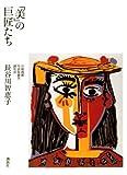 「美」の巨匠たち (講談社ARTピース)