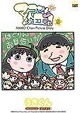 マコちゃん絵日記(9) (FLOW COMICS)