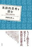 英語的思考を読む ??英語文章読本II