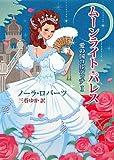 ムーンライト・パレス―愛の国コルディナ〈1〉 (MIRA文庫)