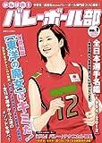 がんばれ!バレーボール部 2008年夏秋号 (白夜ムック Vol. 321)