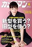 カメラマン 2014年 06月号 [雑誌]