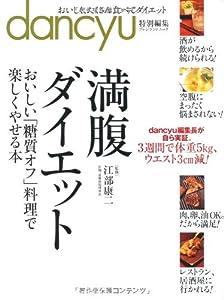 満腹ダイエット (プレジデントムック dancyu)