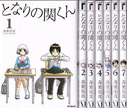 となりの関くん (KADOKAWA) コミック 1-7巻セット (MFコミックス フラッパーシリーズ)
