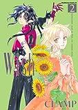 Wish(2)[新装版]