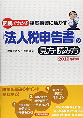 図解でわかる提案融資に活かす「法人税申告書」の見方・読み方〈2015年度版〉