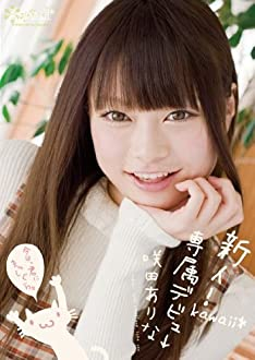新人! kawaii*専属デビュ→ 今日、君にまっしぐら。 咲田ありな kawaii [DVD]