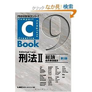 C-Book 刑法Ⅱ刑法総論結果無価値版 第2版