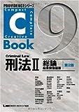 PROVIDENCEシリーズ C-Book刑法II<第2版>