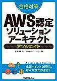合格対策 AWS認定ソリューションアーキテクト - アソシエイト -