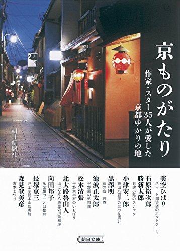 京ものがたり 名優・文人35人が愛した京都思い出の地 (朝日文庫)