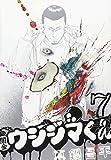 闇金ウシジマくん 7 (ビッグコミックス)