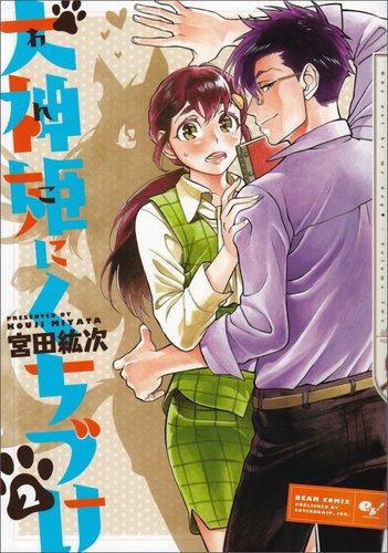 犬神姫にくちづけ 2巻 (ビームコミックス)