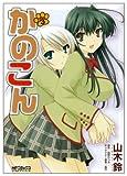 かのこん 3巻 (3) (MFコミックス アライブシリーズ)