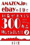 Amazon.jpとebayの差額で利益が出そうな300商品晒してみました!!2