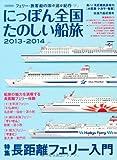 にっぽん全国たのしい船旅2013-2014 (イカロス・ムック)