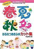 中山ゆかりの春夏秋冬カット集—Windows&Macintosh対応 (CD-ROM Book)