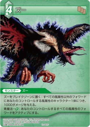 ファイナルファンタジー FF-TCG ズー 12-042C