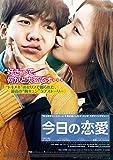 今日の恋愛 [DVD] -