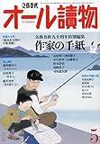 オール讀物 2013年 05月号 [雑誌]