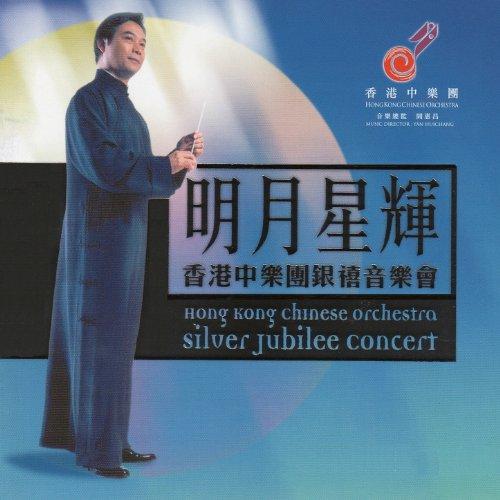 silver-jubilee-concert