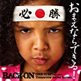 Tomorrow never knows♪BACK-ONのジャケット