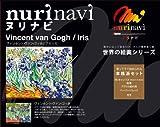 ヌリナビ 世界の絵画シリーズ ヴィンセント・ヴァン・ゴッホ アイリス