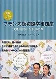清岡&レナ式 フランス語初級卒業講座―文法が好きになる1200問