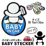 STARDUST ベイビーカーステッカー タイプ01 赤ちゃん 車 アクセサリー SD-BABYINCAR-1