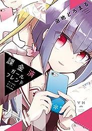 課金済ガールフレンド (百合姫コミックス)