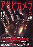 アサヒカメラ 2007年 05月号 [雑誌]