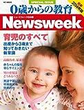 0歳からの教育 2014年版 (ニューズウィーク日本版)