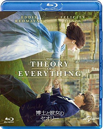 博士と彼女のセオリー [Blu-ray]