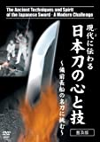 現代に伝わる 日本刀の心と技~備前長船の名刀に挑む~[DVD]