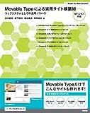 MovableTypeによる実用サイト構築術 -ウェブシステムとしての活用ノウハウ