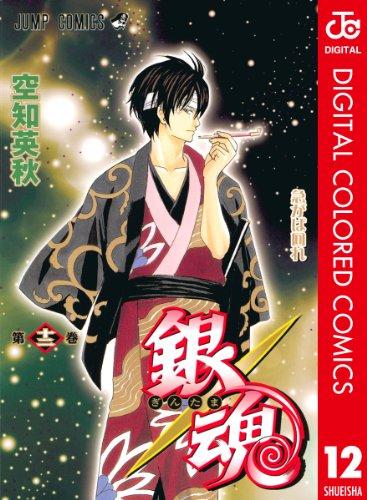 銀魂 カラー版 12 (ジャンプコミックスDIGITAL)