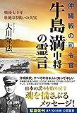沖縄戦の司令官・牛島満中将の霊言 (OR books)