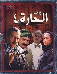 Amazon.com: Bab El Hara (Fourth Season): bassam Al Moulla: Movies & TV