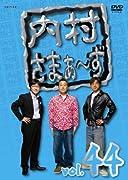 内村さまぁ~ず Vol.44 [DVD]
