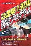 3連単1着馬決定プログラム