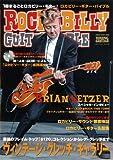 ロカビリーギターバイブル CD付 (シンコー・ミュージックMOOK) [ムック] / シンコーミュージック (刊)