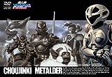 超人機メタルダー Vol.3[DVD]