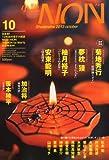 小説NON (ノン) 2013年 10月号 [雑誌]