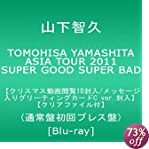 TOMOHISA YAMASHITA ASIA TOUR 2011 SUPER GOOD SUPER BAD【クリスマス動画閲覧ID/メッセージ入りグリーティングカードC ver.封入】【先着予約クリアファイル付】(通常初回プレス盤) [Blu-ray]