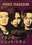 「MUSIC MAGAZINE」2月号