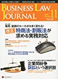 BUSINESS LAW JOURNAL (ビジネスロー・ジャーナル) 2009年 11月号 [雑誌]