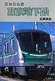 日本の私鉄 東京地下鉄